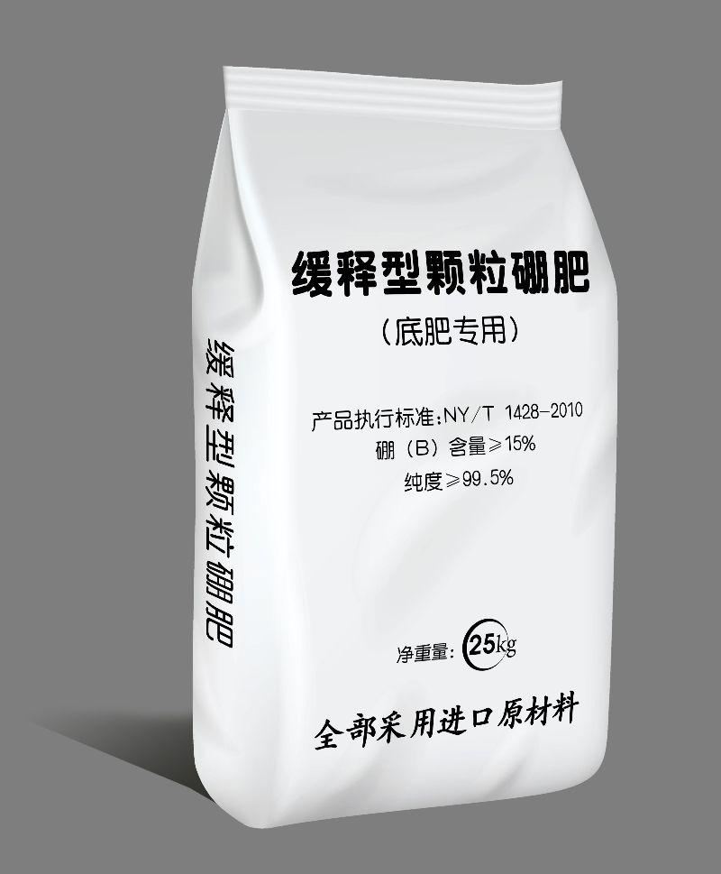 緩釋型顆粒硼肥