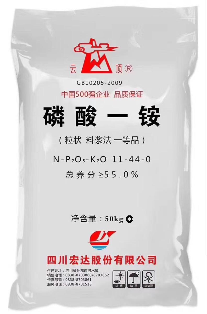 長年經營云頂品牌各種磷酸一氨、一手貨源有絕對價格優勢