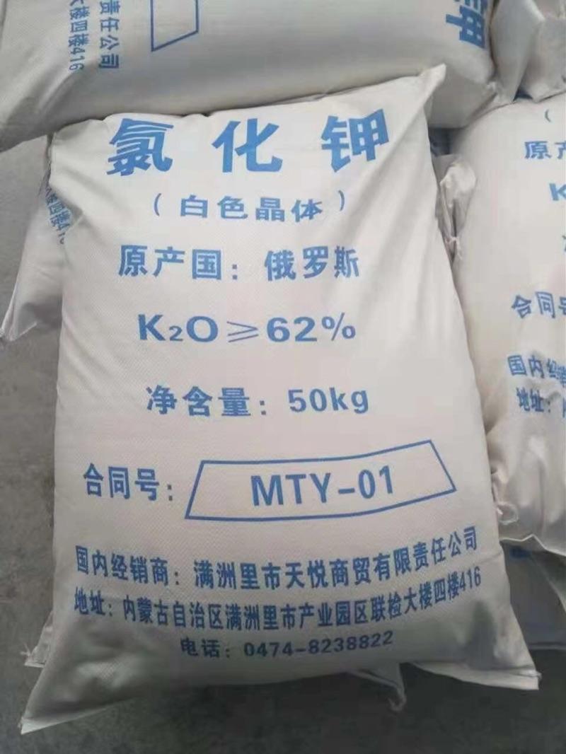 長年經營各種含量氯化鉀、硫酸鉀、磷酸一氨、一手貨源有價格優勢、歡迎咨詢15866526088