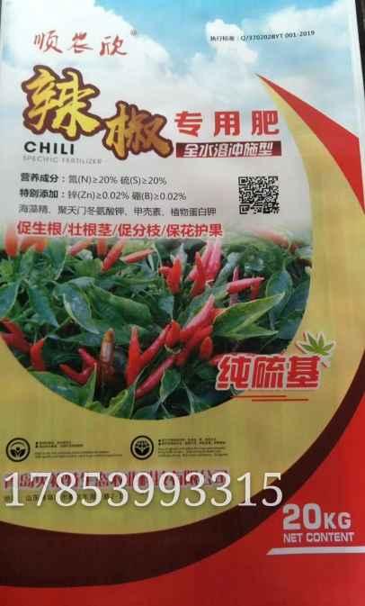 辣椒专用肥