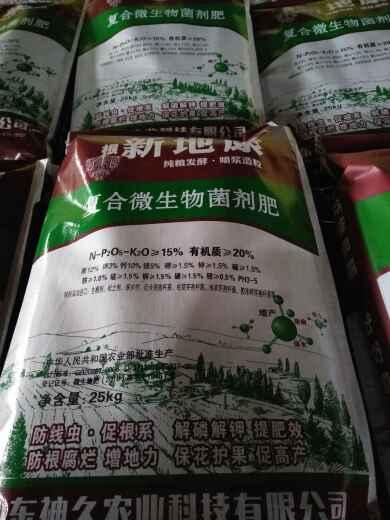 喷浆有机肥菌肥