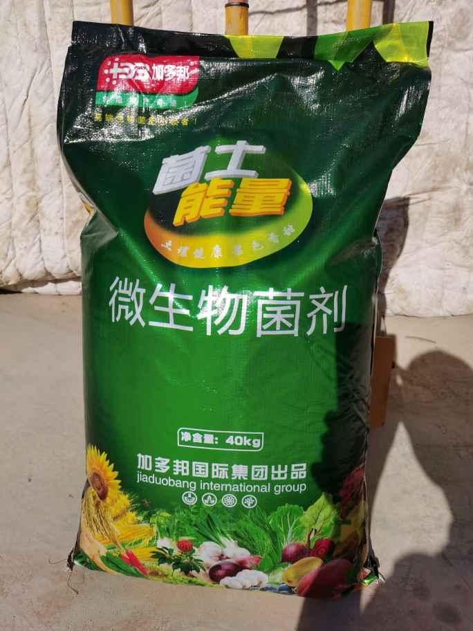 廠家直供生物菌肥